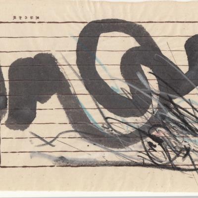 Schriftschilderij Nic van Bruggen.